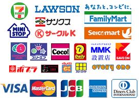 お支払方法カードコンビニ